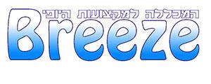 בית ספר לקוסמטיקה – המכללה המובילה למקצועות היופי  – Breeze
